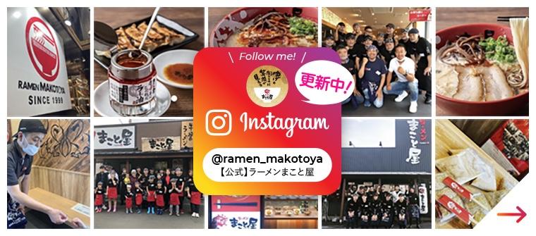 instagram【公式】ラーメンまこと屋 更新中!