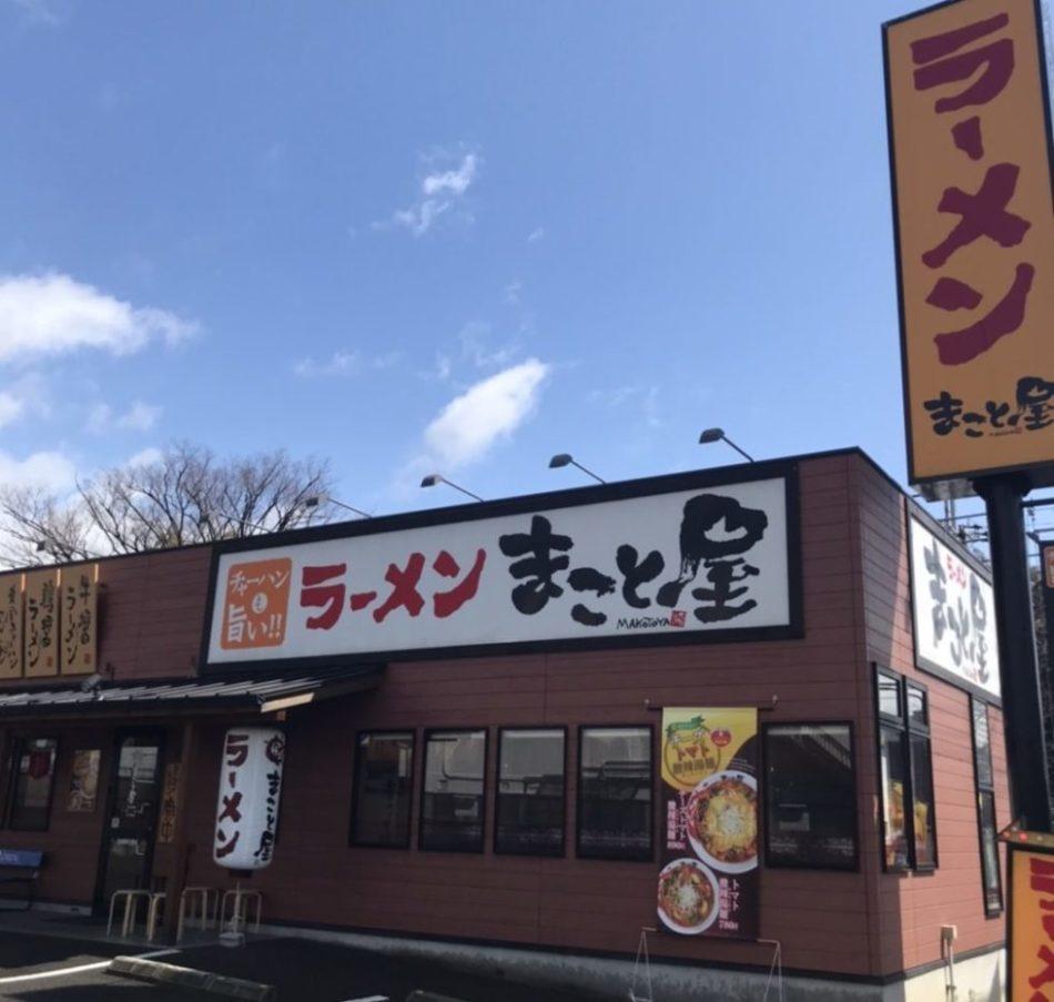 Itami Mizugaoka shop