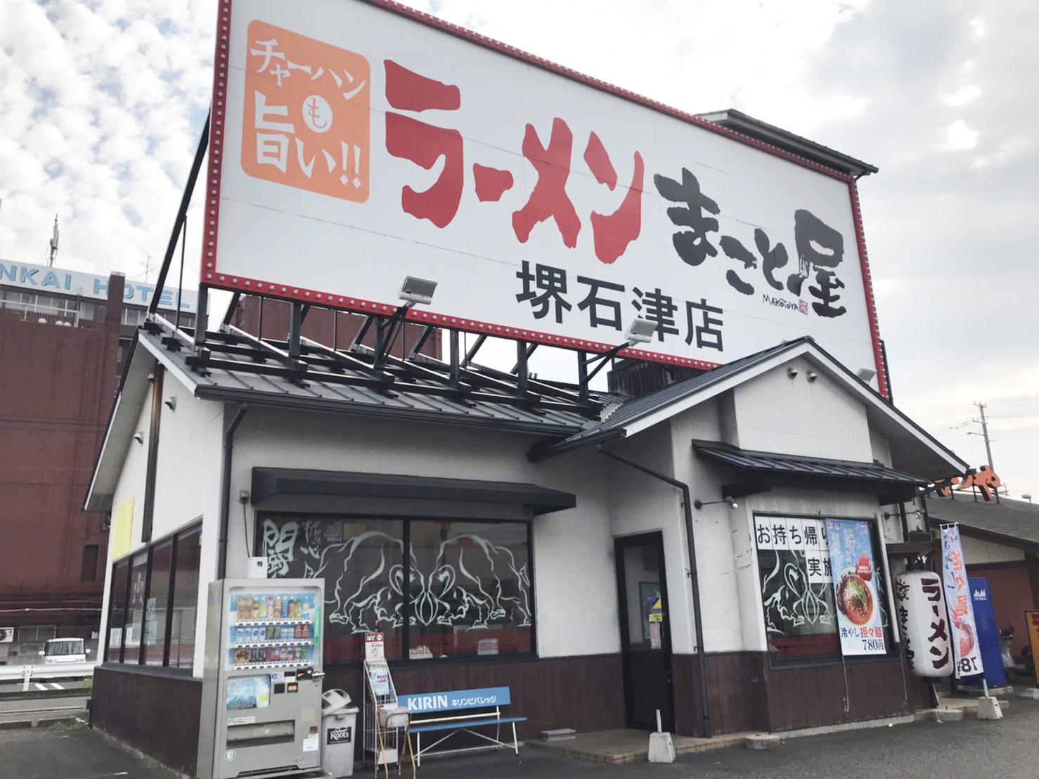 Sakai Ishizu shop
