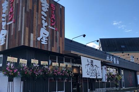Tondabayashikoda shop