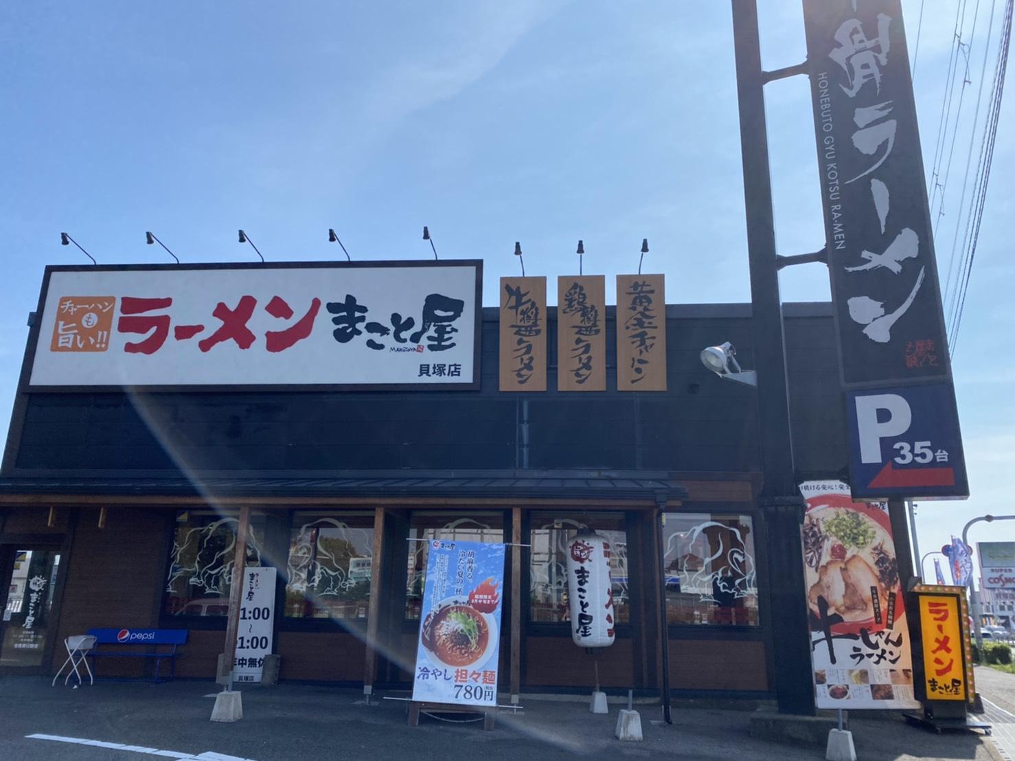 Kaizuka shop