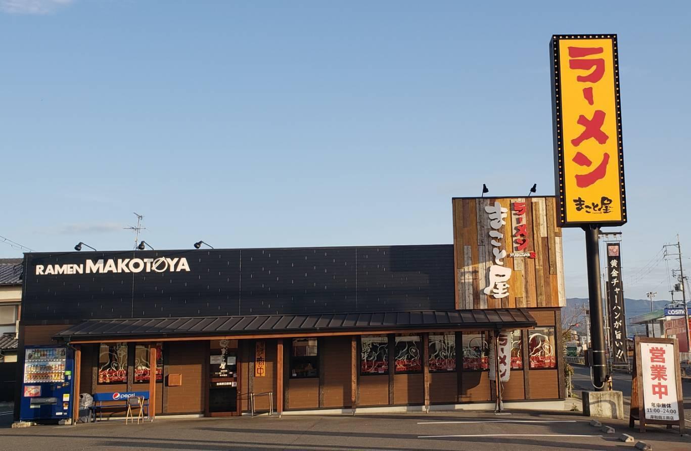 Kishiwada Mita shop