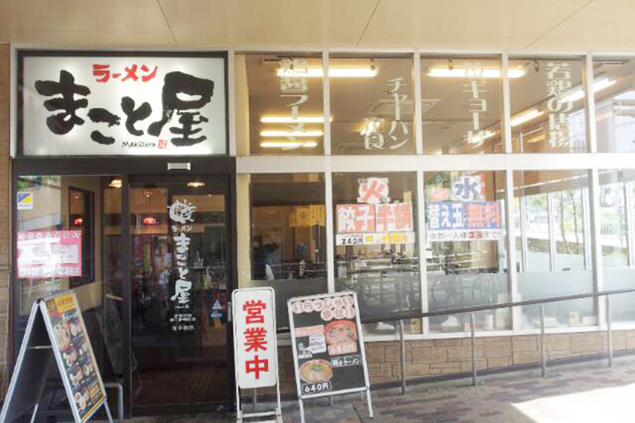 Aeon shopping center Nagata Minami shop