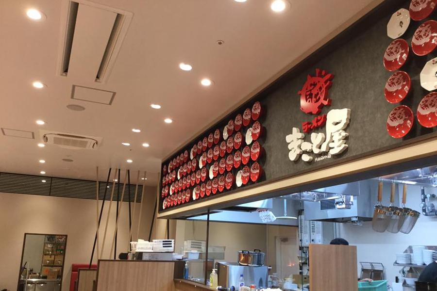 Aeon Mall Tokushima shop