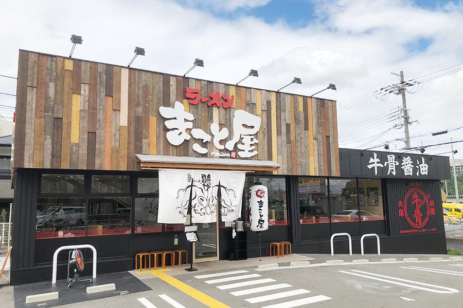Hirakata Isoshima Motomachi shop