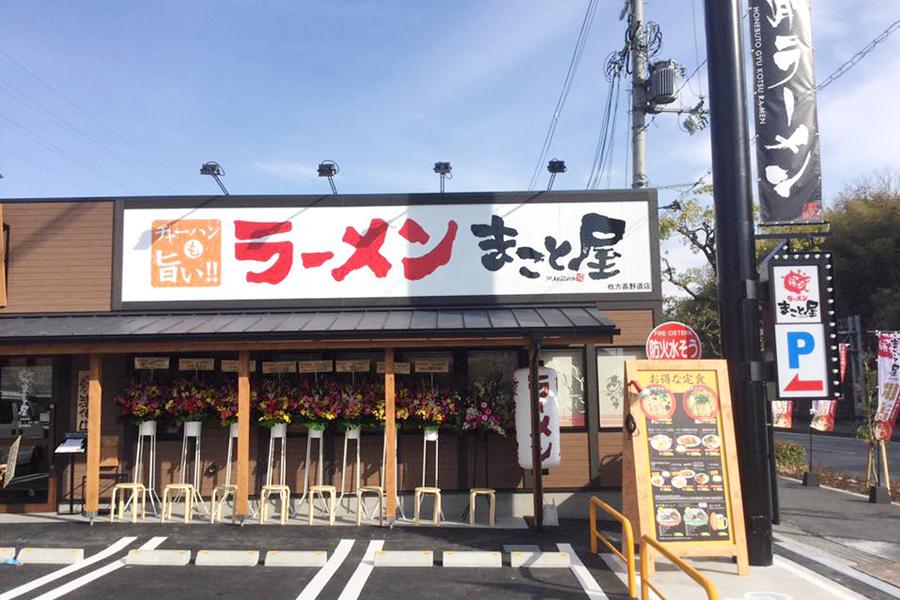 Hirakata Koyamichi shop