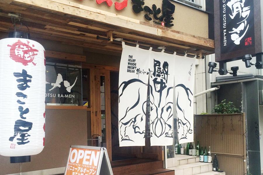 Fukushima shop
