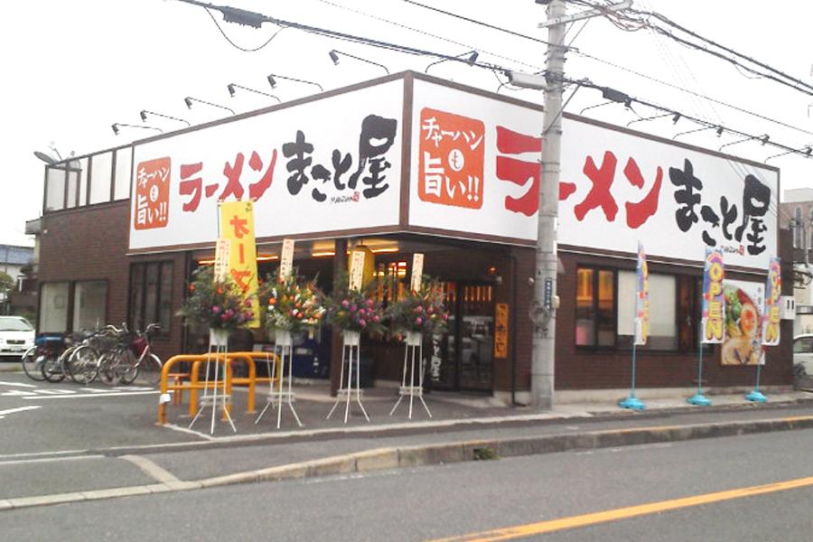 Kindai-mae shop