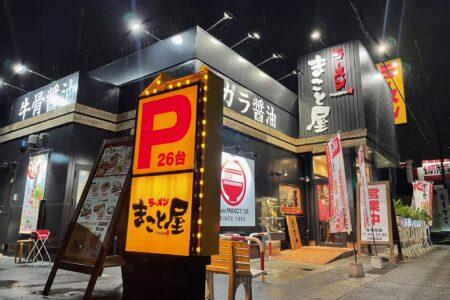 Obu Kyowa shop